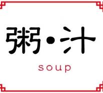 お粥・スープメニュー