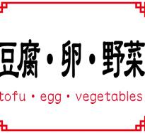 豆腐・卵・野菜が中心の<br/>ヘルシーメニューです